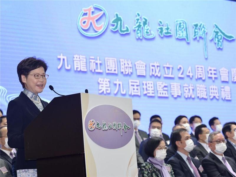 林郑月娥出席九龙社团联会成立24周年庆祝大会