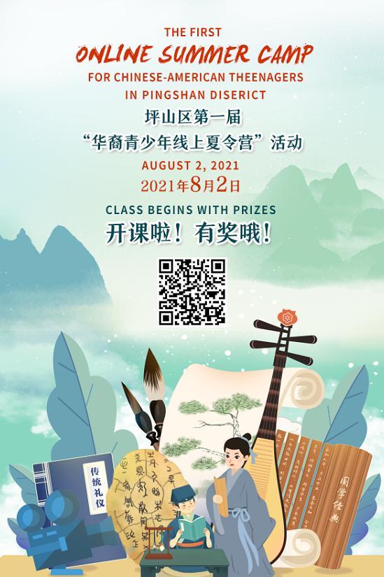 坪山区第一届华裔青少年线上夏令营即将开课