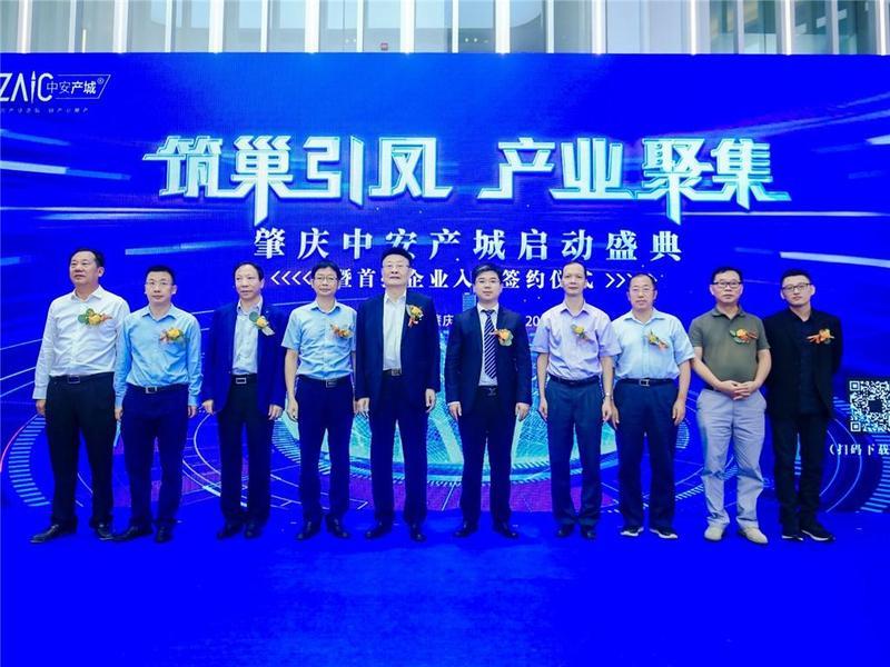 承接深莞等地优质资源!肇庆市20亿打造产业聚集平台