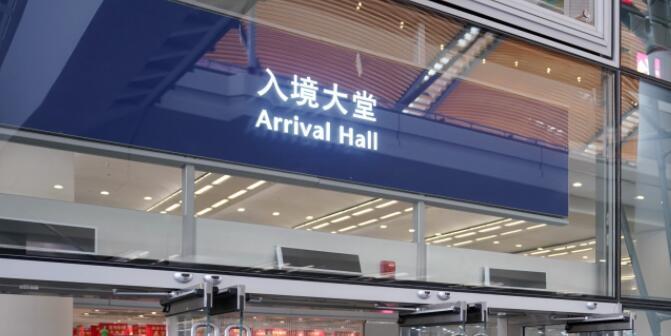 香港入境修订条例8月生效