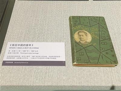 寻珍珠海丨《我在中国的童年》:华人在美出版的第一部英文作品