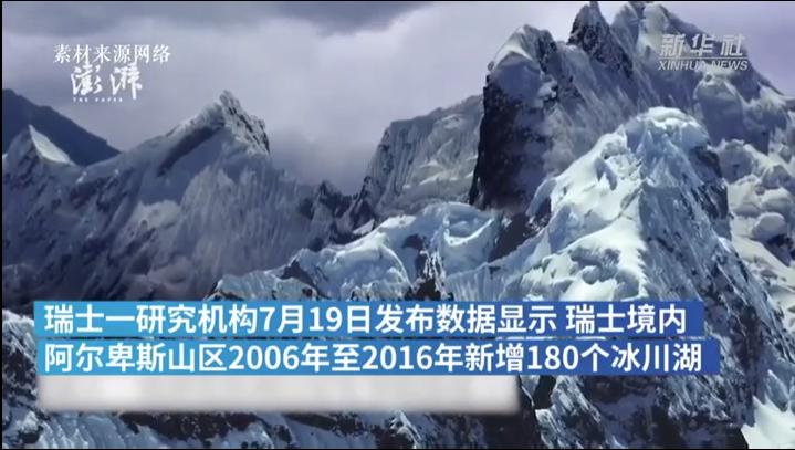 冰川消融:瑞士阿尔卑斯山区10年新增180个湖泊