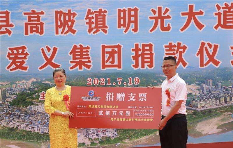 助力乡村振兴 深圳爱义集团捐资200万修建红色景区