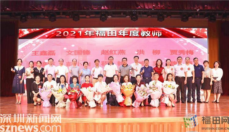"""10位教师荣获2021年""""福田年度教师""""称号"""