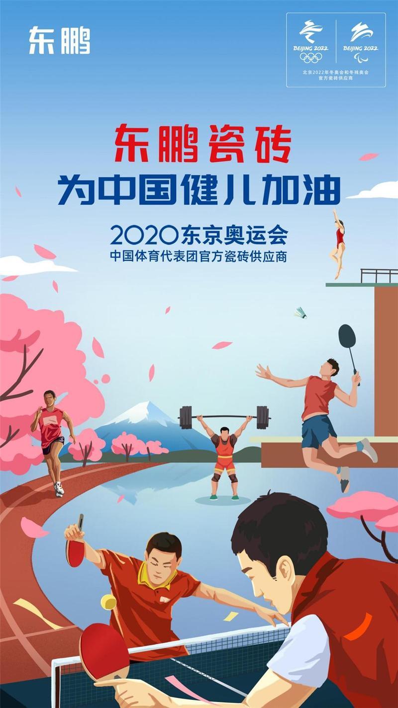 东京奥运会今天开幕,东鹏瓷砖为中国健儿加油!