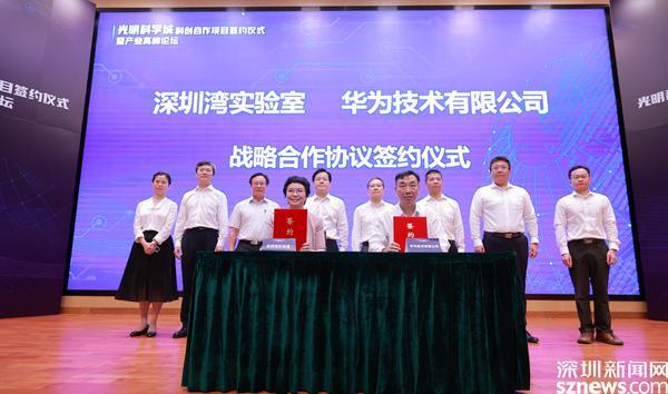 光明区、深圳湾实验室与华为建立战略合作关系