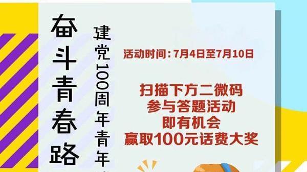 福城街道团工委开展线上党史知识答题活动