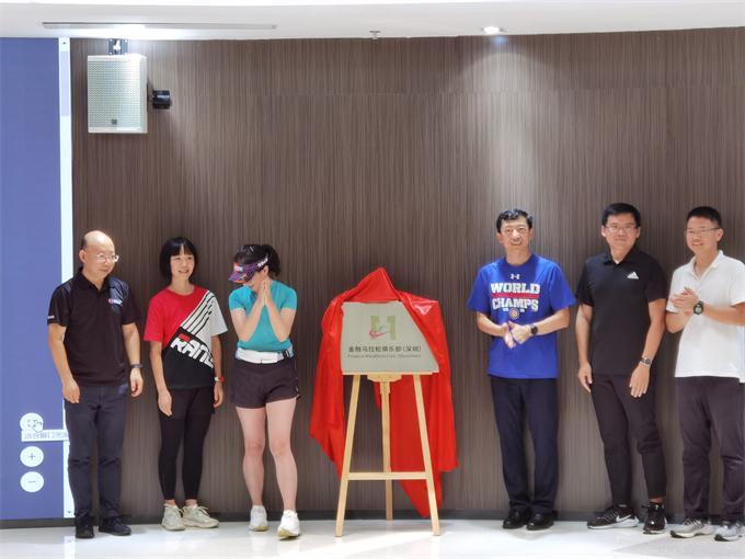 数十金融人沙河绿道欢乐开跑 金融马拉松俱乐部(深圳)正式揭牌