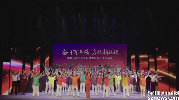 """奋斗百年路、启航新征程!看深圳市老干部""""云端""""礼赞百年"""