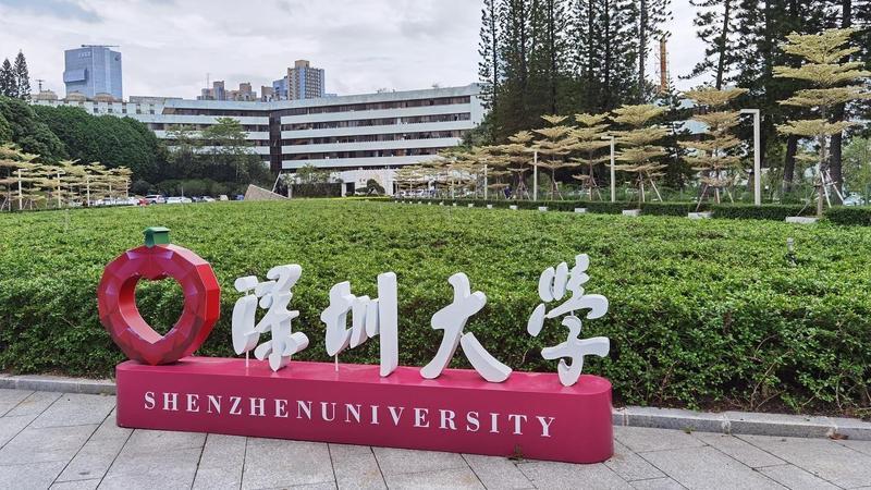 深圳大学新增7个博士点 新增总数位列全国第一