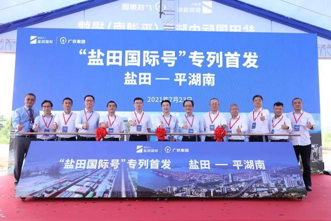 平湖南内陆港启用  盐田大力推动绿色港口发展