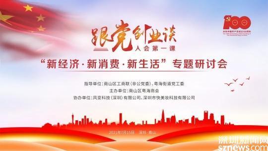 """南山区工商联率直属商会召开""""新经济·新消费·新生活""""主题专题研讨会"""