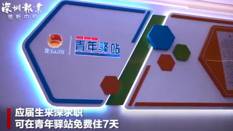 深圳为高校应届生提供7天免费住宿