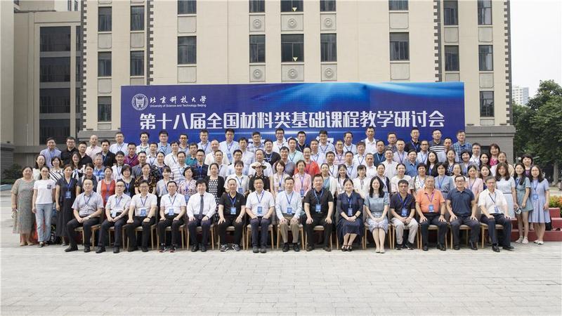 专家云集顺德!第十八届全国材料类基础课程教学研讨会举行