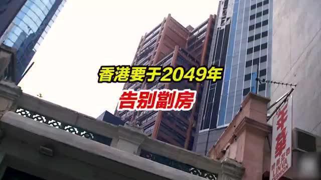 """香港财政司司长:2049年前香港必须""""告别劏房"""""""