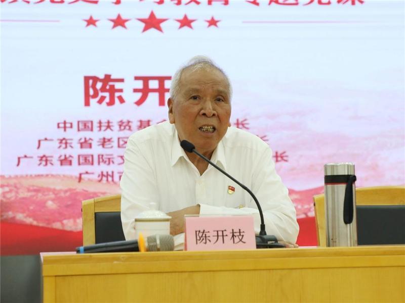 陈开枝在东莞市谢岗镇讲党课:改革开放是决定当代中国前途命运的关键一招