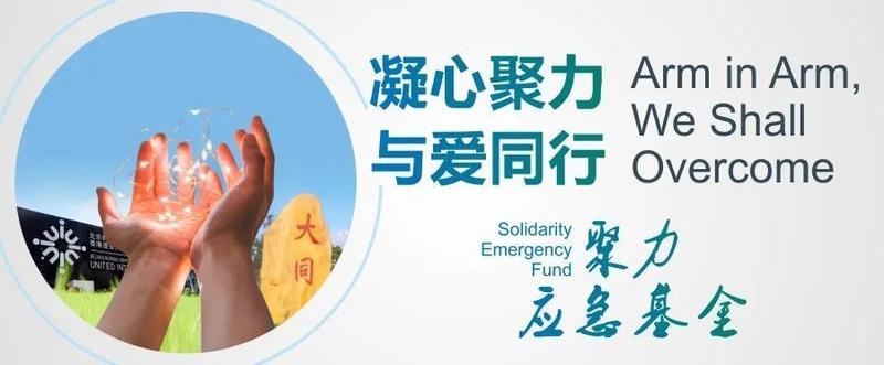 伸出援手!UIC向郑州籍在校生发放慰问金