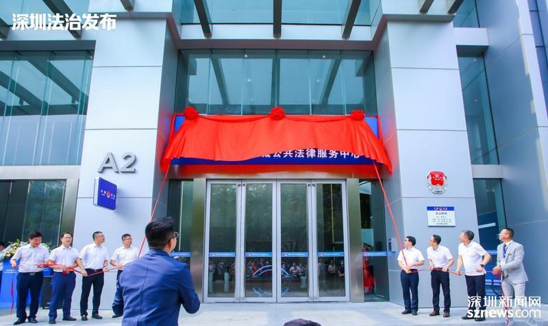 深圳首个由国企设立的公共法律服务实体平台在南山创智云城揭牌