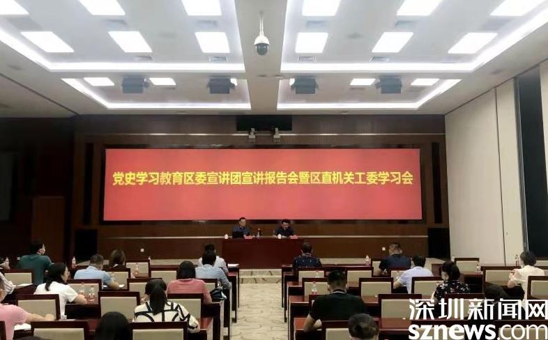 龙岗区直机关工委扎实推进党史学习教育