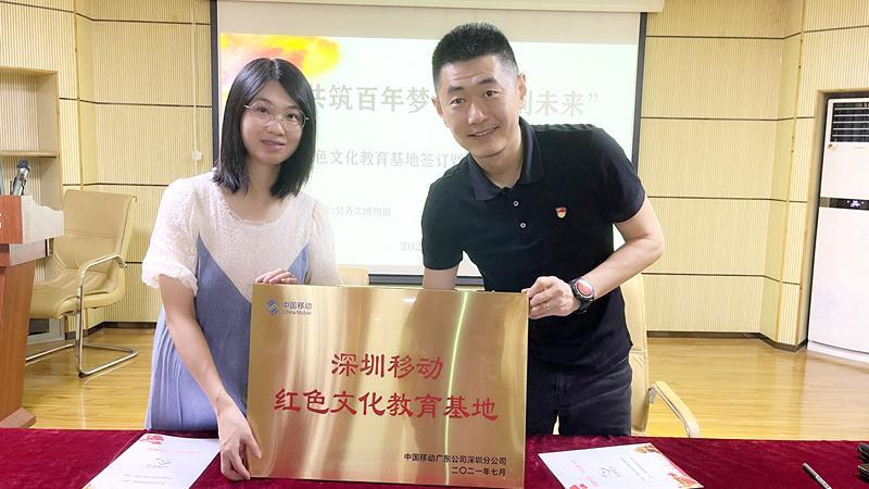 宝安馆企共建红色文化教育基地 签署党建和创协议