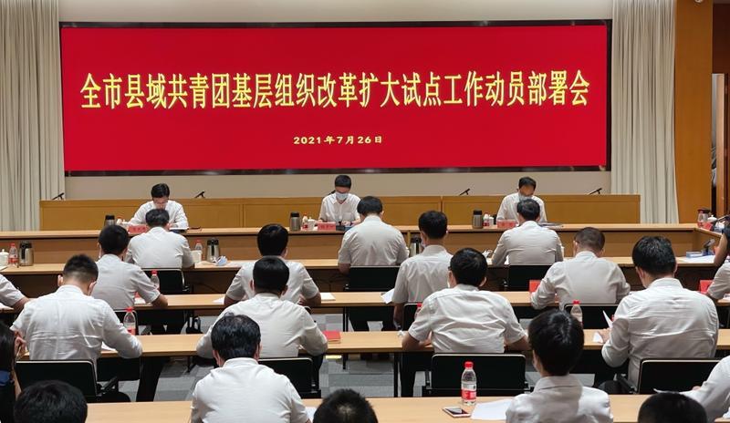 党建带团建 深圳六个行政区纳入团中央共青团基层组织改革试点