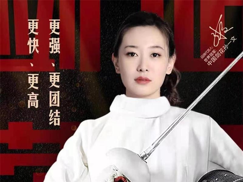 佛山新恒隆陶瓷企业代言人孙一文斩获东京奥运会女子重剑金牌