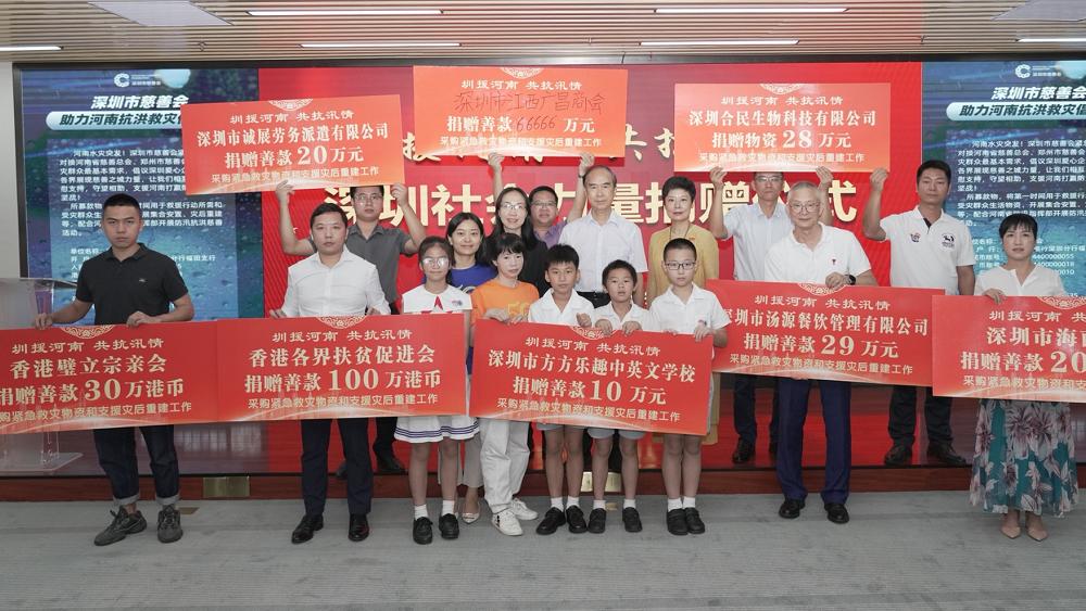 IN视频 深圳市慈善会集结社会力量接力驰援河南