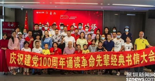 深圳市橄榄树残友互助中心举行诵读革命先辈经典书信大会