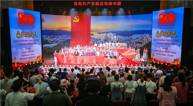"""庆祝建党百年 """"永远跟党走""""大型交响合唱舞蹈音乐会在盐田奏响"""