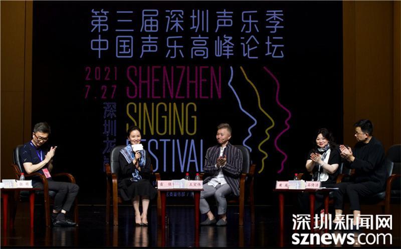 """""""从课堂到舞台"""" 中国声乐高峰论坛大咖齐聚探讨歌剧人才发展"""