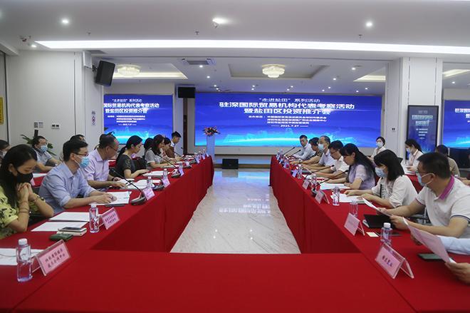 驻深国际贸易机构投资推介会在盐田举行