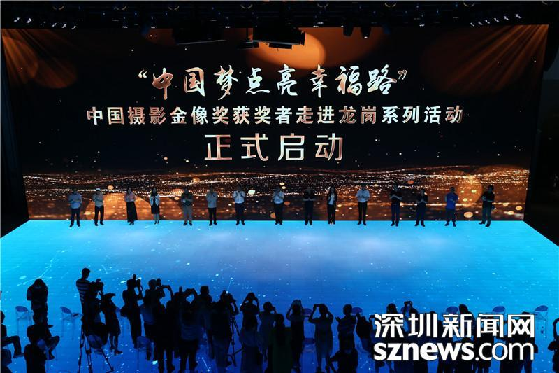 用镜头记录龙岗活力与魅力!多位中国摄影金像奖获奖者赴龙岗采风