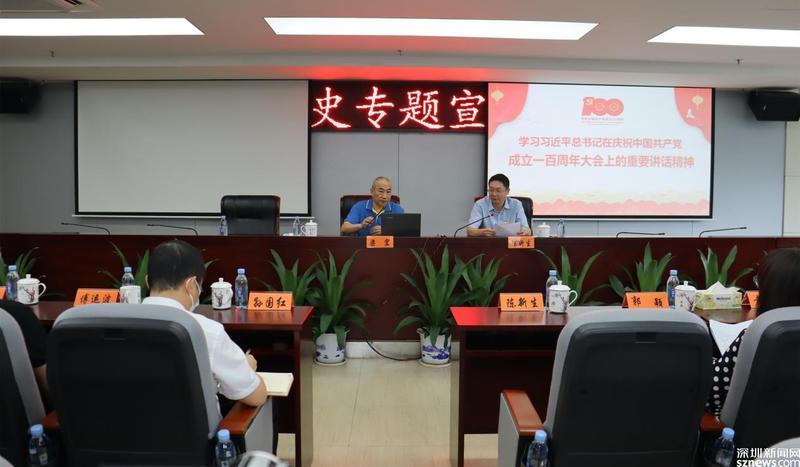 学党史 悟思想 南山区人资局开展党史专题宣讲