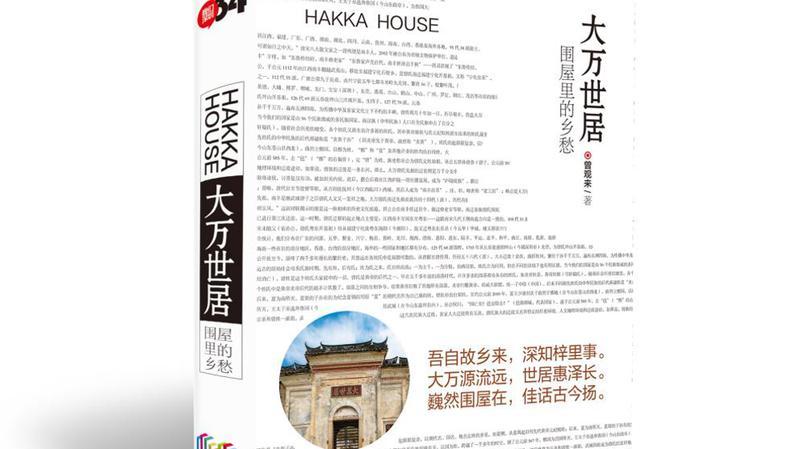 《大万世居:围屋里的乡愁》正式出版发行