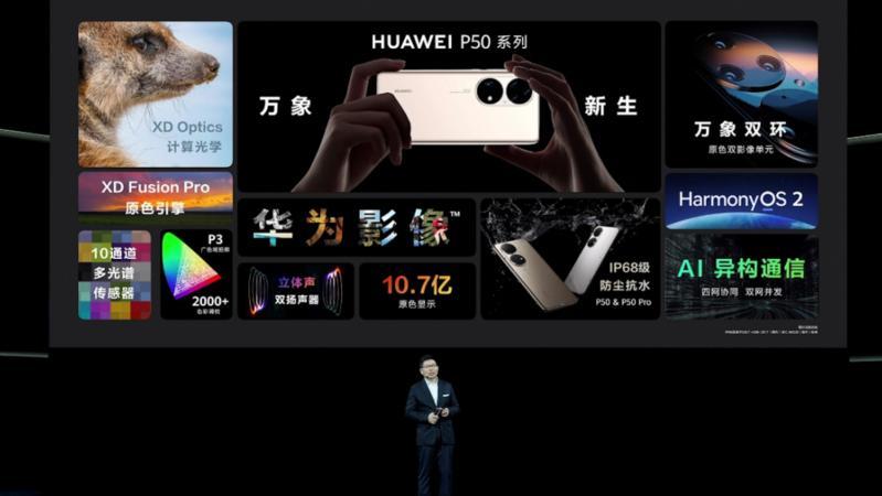 HUAWEI P50系列全球发布 售价4488元起