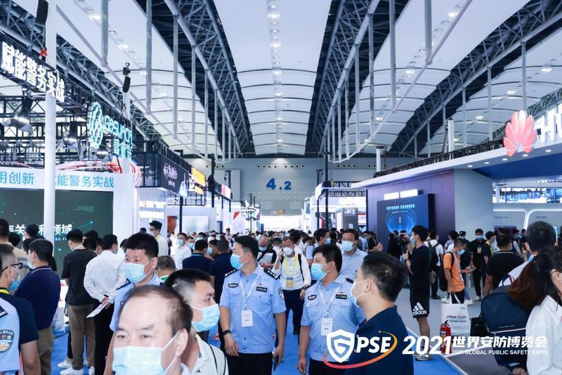 2021世界安防博览会开幕