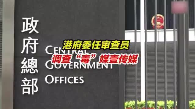 香港特区政府财政司司长委任审查员调查壹传媒集团事务