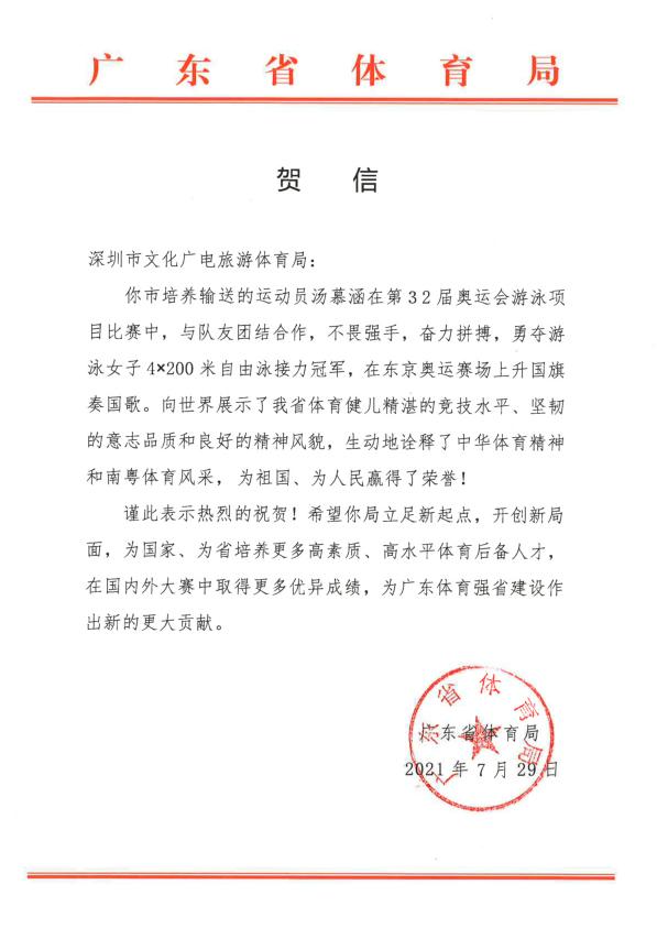 祝贺汤慕涵夺深圳首金!广东省体育局发来贺信!