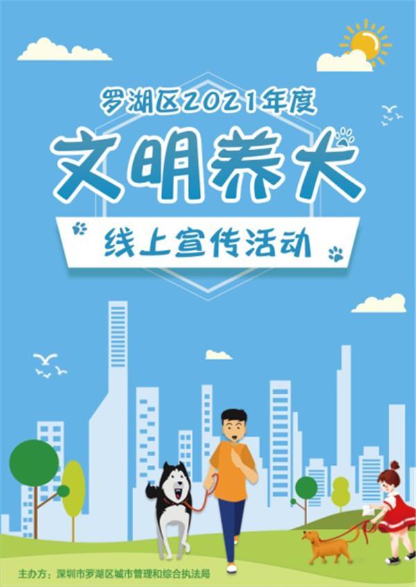 """罗湖启动""""最美养犬人+最美养犬物业小区""""网络评选"""
