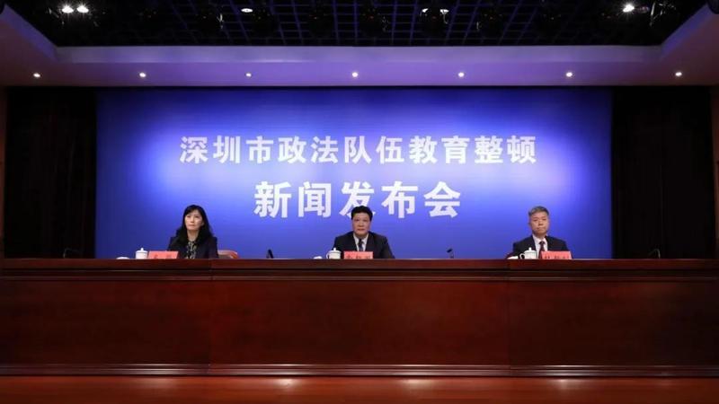 深圳召开政法队伍教育整顿新闻发布会 全市政法系统累计推出便民利民措施1363项