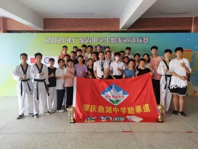 广东省中学生跆拳道锦标赛落幕 鼎湖中学斩获6金4银7铜优异成绩