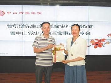 中山市档案馆获赠18件革命史料 为研究中山革命史提供有力支撑