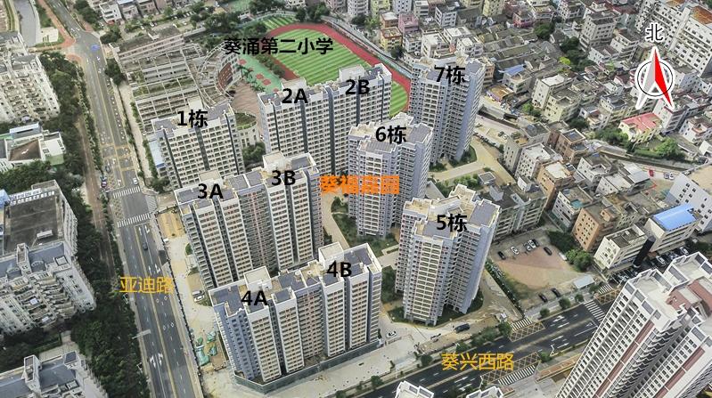 大鹏新区葵福嘉园499套公租房公开配租 86㎡三房为最大户型
