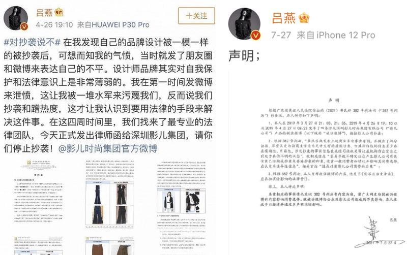 张玲说法|影儿时尚集团诉模特吕燕商业诋毁案,法院为何这么判?