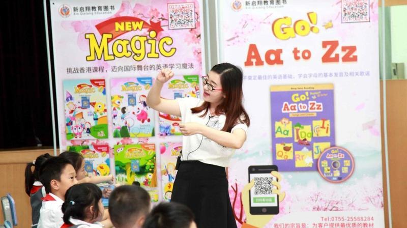 《新魔法英语》Ebook全新升级,引领课堂多元互动新体验