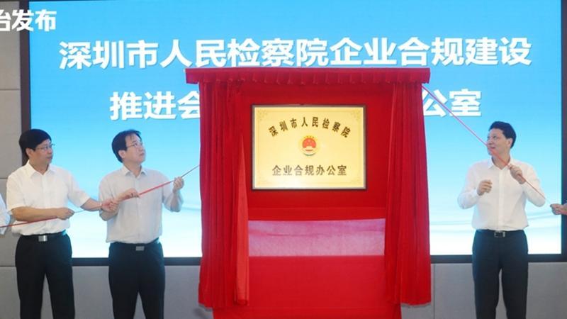 探索企业合规深圳模式 深圳市人民检察院企业合规办公室今日揭牌