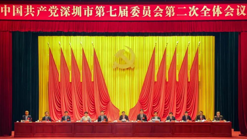 中共深圳市委七届二次全会召开