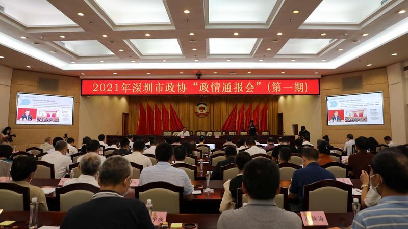 """深圳市政协召开2021年首场""""政情通报会"""""""
