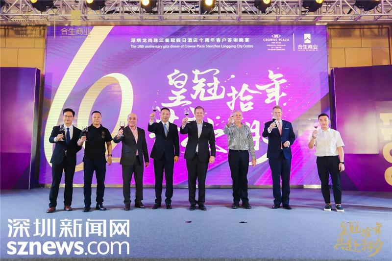 龙岗珠江皇冠假日酒店十周年再出发 与宾客共赴朝夕