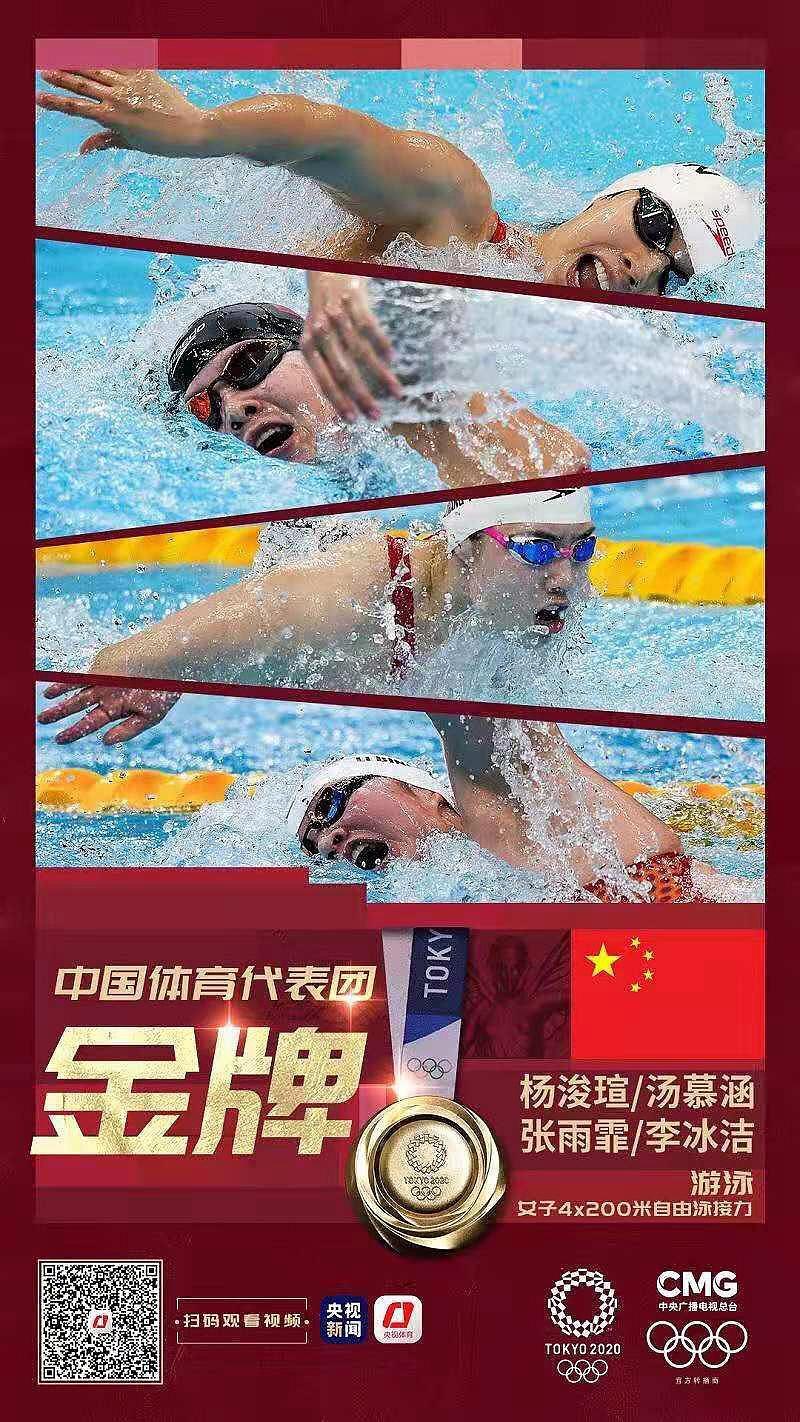 龙岗奥运首金诞生,来自游泳运动员汤慕涵!